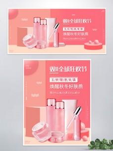 粉色简约护肤品套装双11狂欢节促销海报