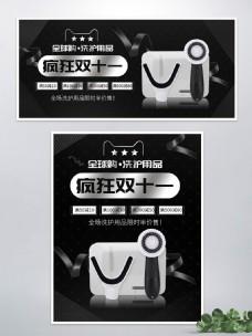 黑色简约双11大促洗护用品banner