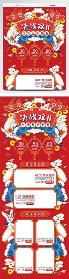 红色剪纸风决战双11促销首页模板