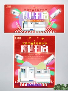 双11预售数码产品流体渐变banner