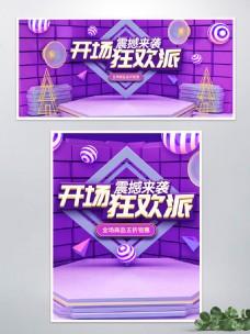 紫色电商开场狂欢派震撼来袭banner