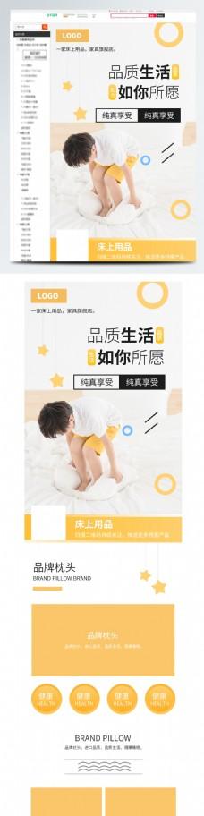 床上用品清晰详情页
