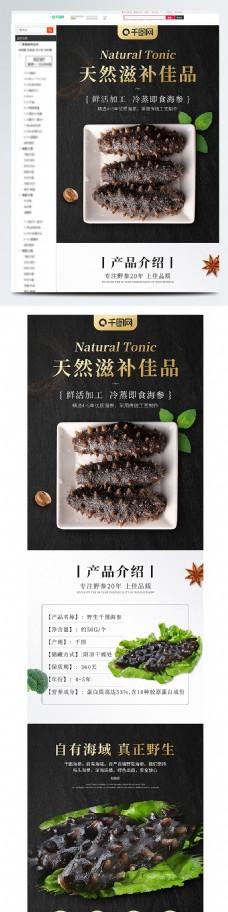 电商淘宝食品茶饮滋补海鲜海参详情页