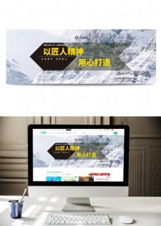 企业网站首页简洁banner