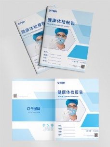 蓝色健康体检报告封面