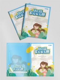 简约卡通幼儿园家校联系册封面