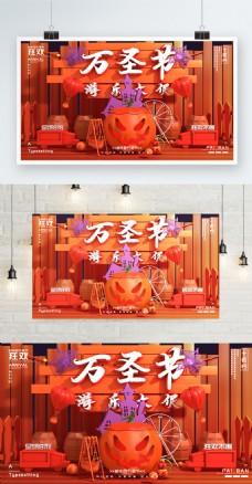 原创C4D万圣节游乐园促销舞台背景海报