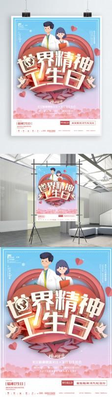 粉色简约世界精神卫生日医疗宣传海报