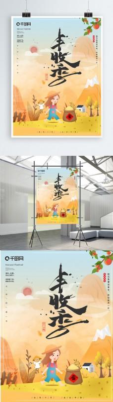 原创插画小清新风秋日丰收季海报