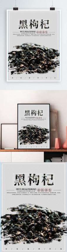 中国风养生食疗黑枸杞保健海报