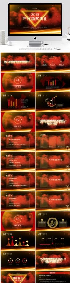 红色年会企业年终颁奖典礼大气ppt模板