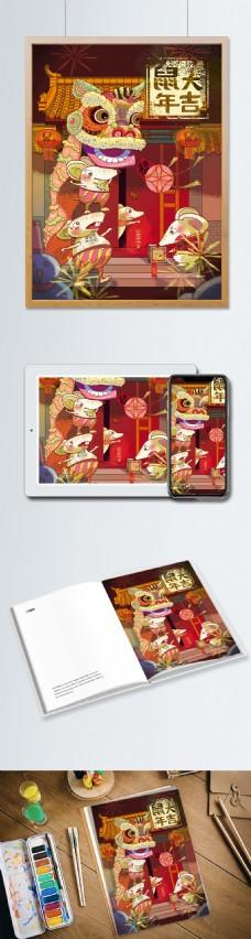 鼠年欢乐舞狮场景插画