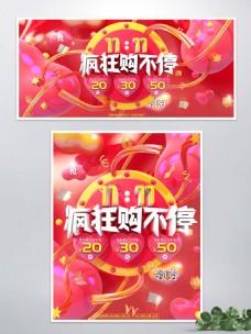 创意C4D红色渐变狂欢双十一大促喜庆海报