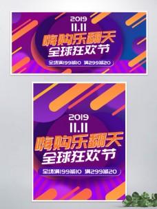双11中国风全球狂欢节化妆品banner
