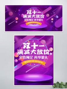 紫色酷炫双11狂欢节火热预定淘宝促销海报