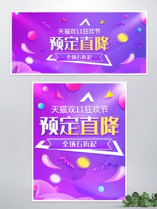 紫色大气数码电器天猫双11狂欢节预定海报