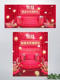 原创C4D双十一红色金色喜庆淘宝天猫海报