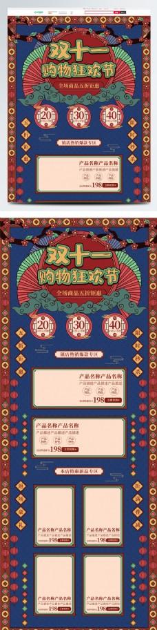 蓝色复古怀旧风双十一购物狂欢节促销首页