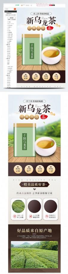 电商淘宝食品茶饮乌龙茶详情页