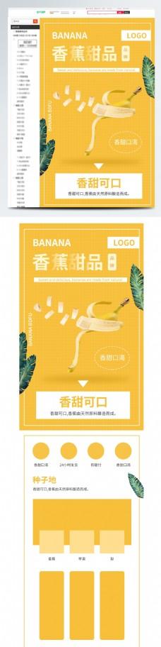香蕉水果淘宝详情页