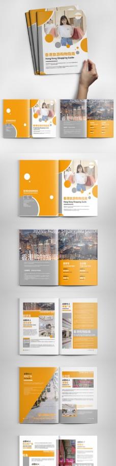 香港购物旅游指南宣传画册模板