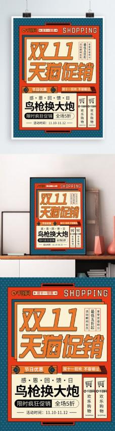 原创大气双十一促销宣传海报