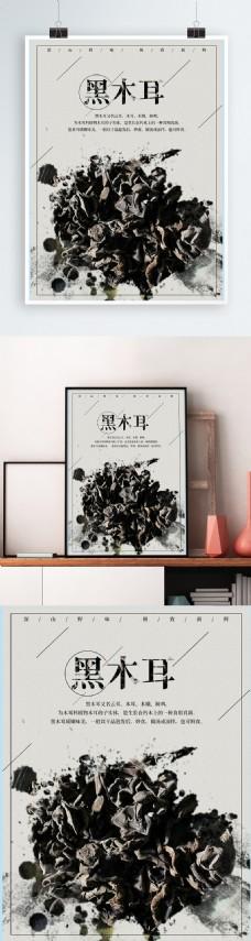 中国风正宗黑木耳保健海报设计