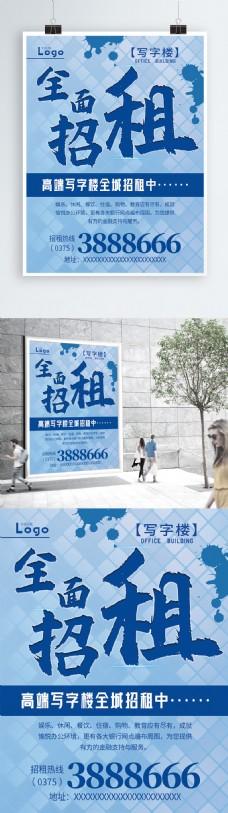 蓝色简约办公室写字楼广告招租出租室外海报