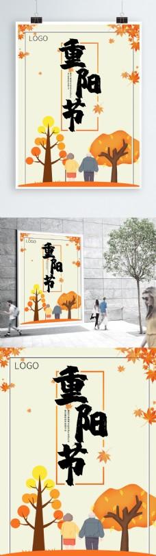 重阳节橙色秋天扁平化基础简约海报