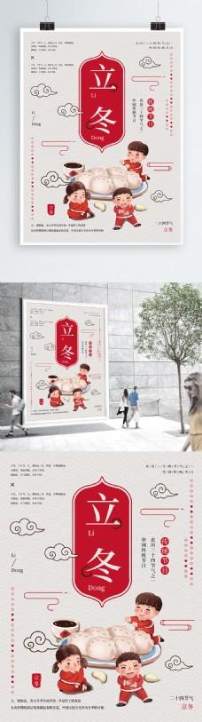 立冬中国风海报设计