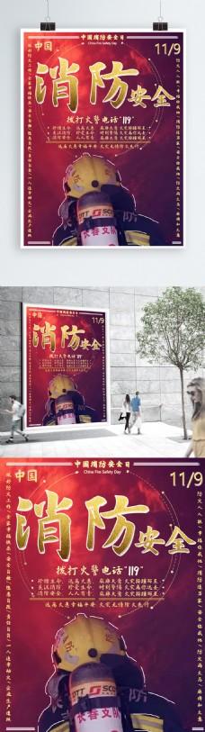 中国消防安全日公益宣传创意海报