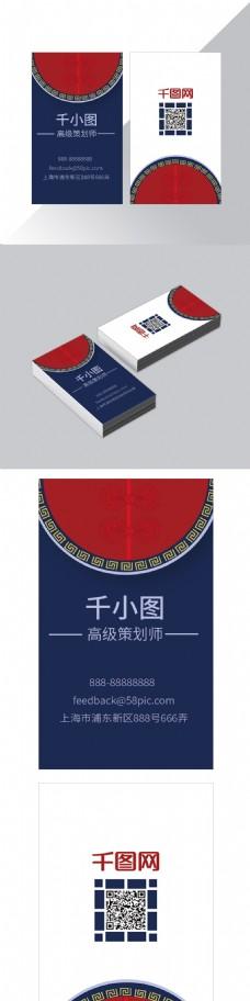 创意红蓝中国风旗袍婚庆策划婚礼商务名片