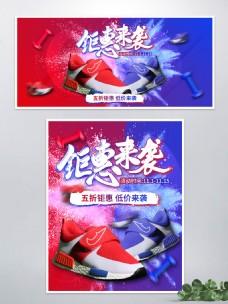 简约运动鞋钜惠来袭banner促销海报
