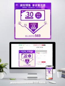 紫色大气双11狂欢节数码家电直通车主图