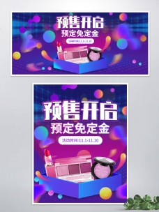 紫色酷炫双11狂欢节预售开启banner