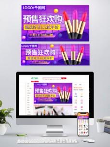 电商双十一化妆品美妆钻展推广