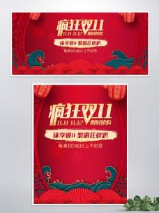 红色喜庆中国风双11狂欢节banner