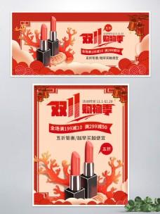 红色简约中国风双11狂欢节化妆品促销海报