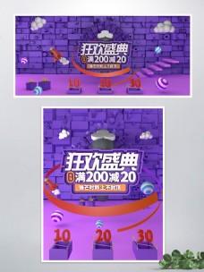 紫色C4D双11海报