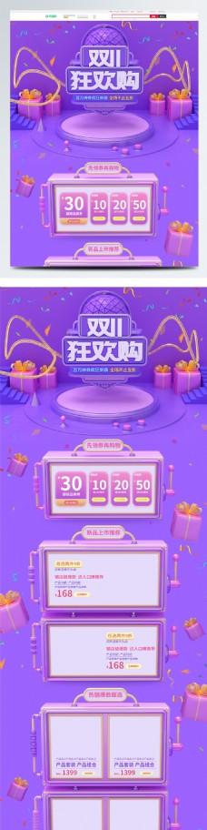 紫色电商双11狂欢购立体渲染首页模板