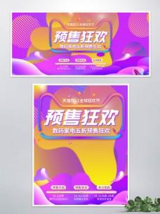 简约渐变数码双11狂欢节预售banner