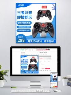 电玩王者归来无线版电脑手机游戏手柄主图