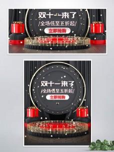 天猫淘宝黑金红色双11海报banner