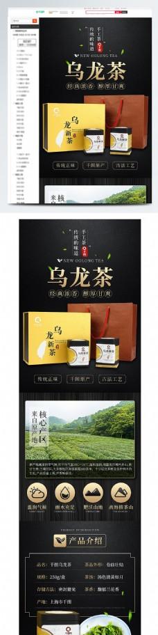 电商淘宝食品茶饮乌龙茶详情页茶叶详情页