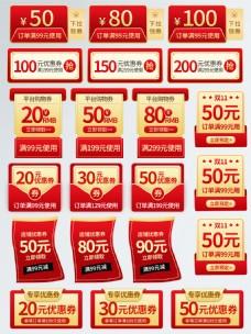 电商双11产品促销优惠券