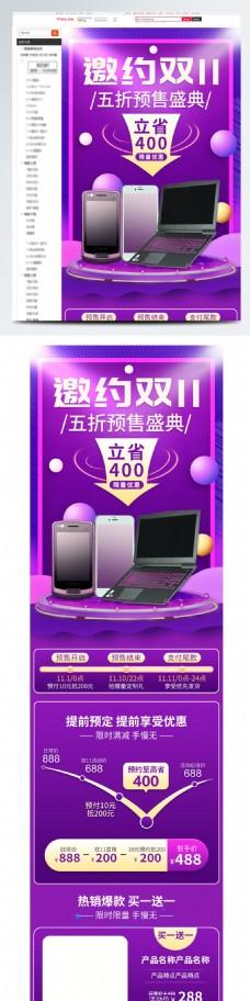 紫色大气数码电器双11狂欢节淘宝关联销售
