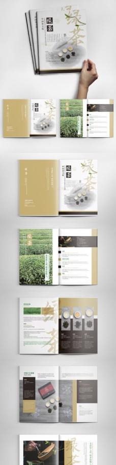 高档绿茶宣传画册模板