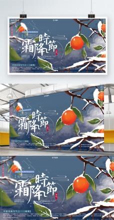 原创手绘风小清新传统节气霜降时节宣传展板