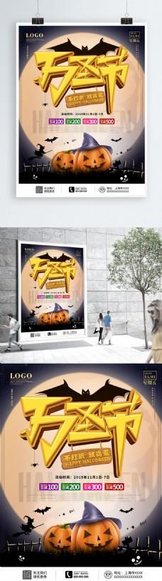 万圣节假日促销宣传海报