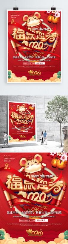 C4D福鼠迎春海报
